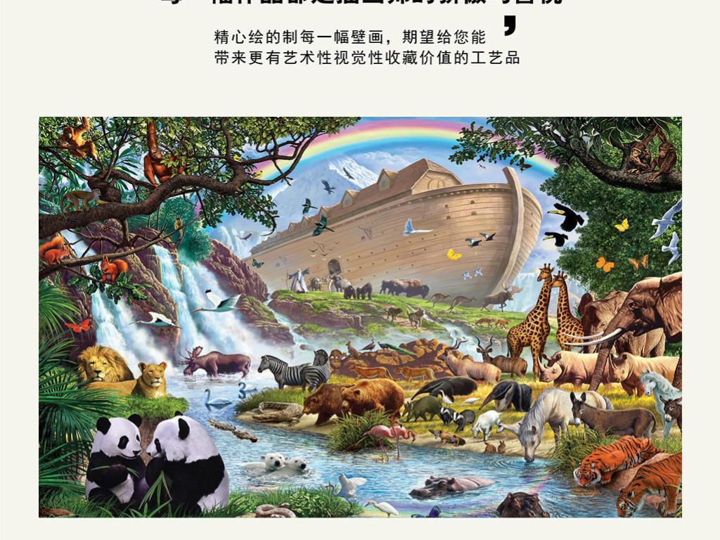 画 电视背景墙 儿童房背景墙 > 彩虹桥大船森林瀑布动物世界儿童房