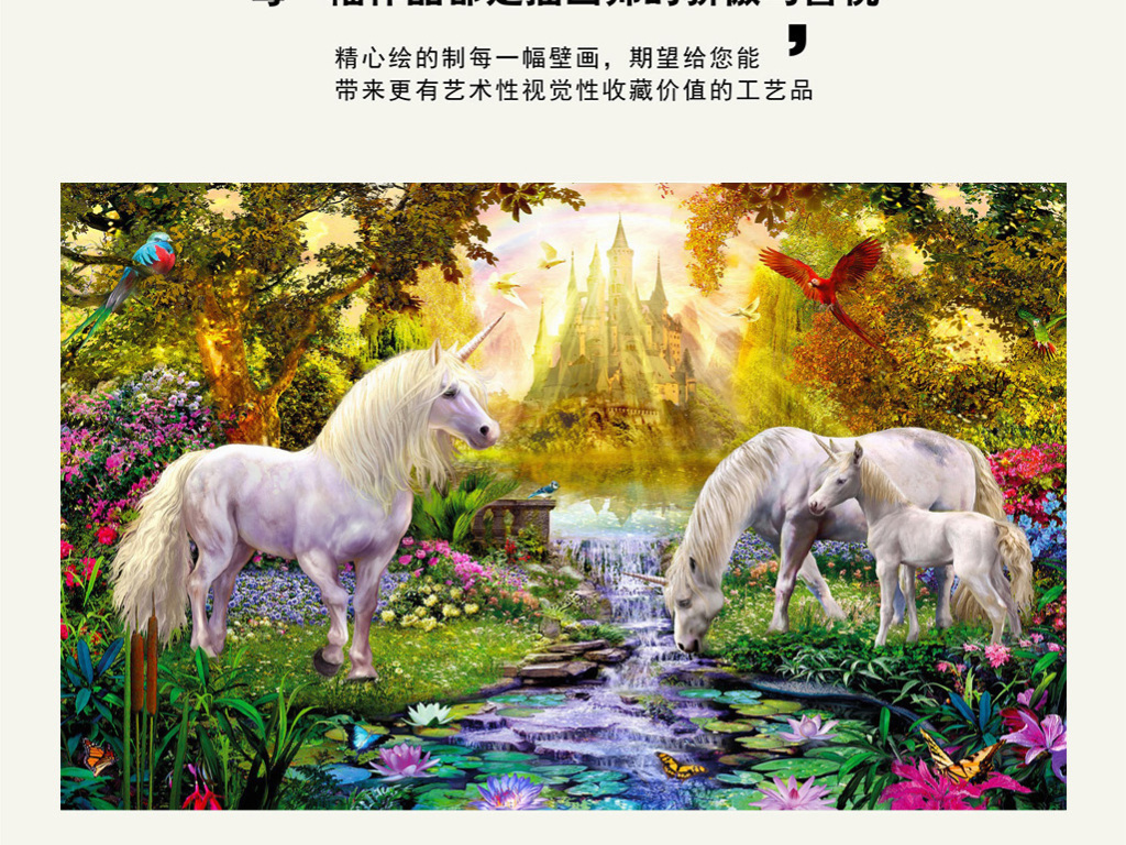 阳光照射城堡森林荷塘喝水骏马动物儿童背景
