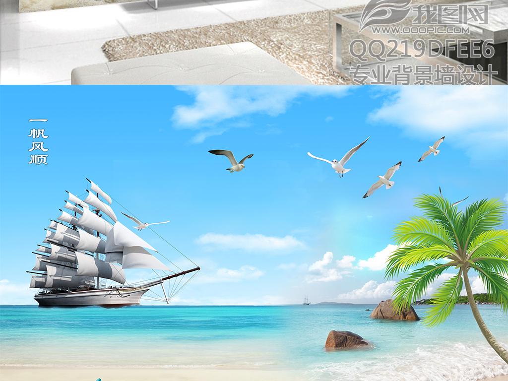 背景墙|装饰画 电视背景墙 3d电视背景墙 > 一帆风顺3d海滩风景电视