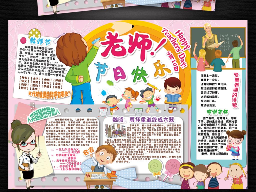教师节小报910感恩谢老师手抄电子小报