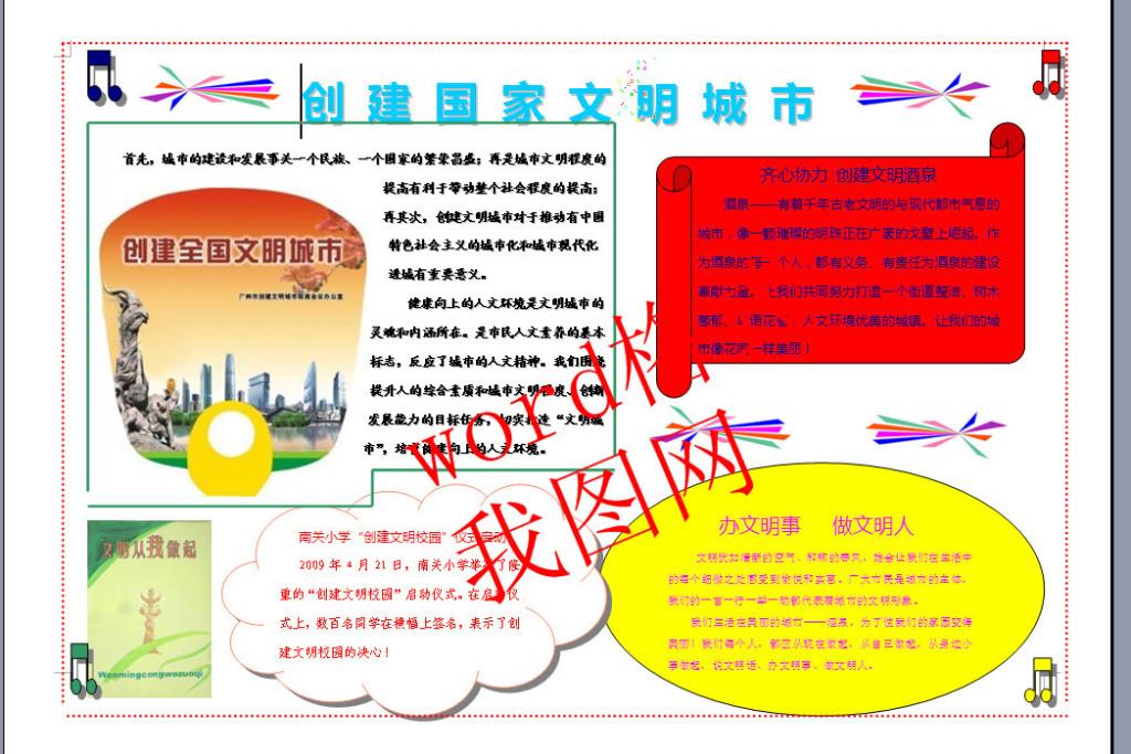 word版a3创建文明城市电子小报