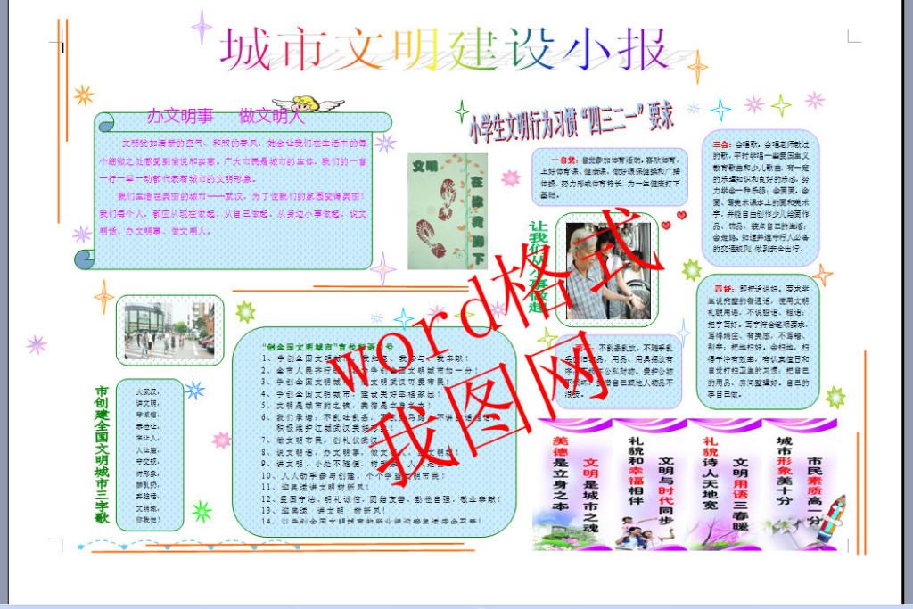 word版a3创建文明城市电子小报模版