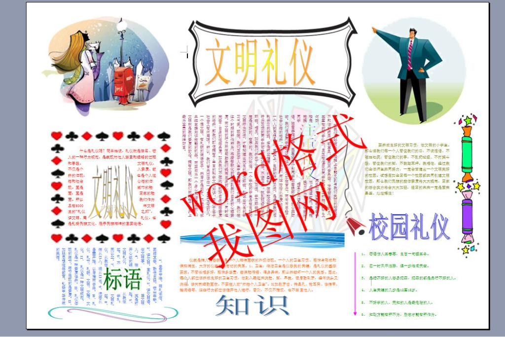 word版a3文明礼仪电子小报手抄报