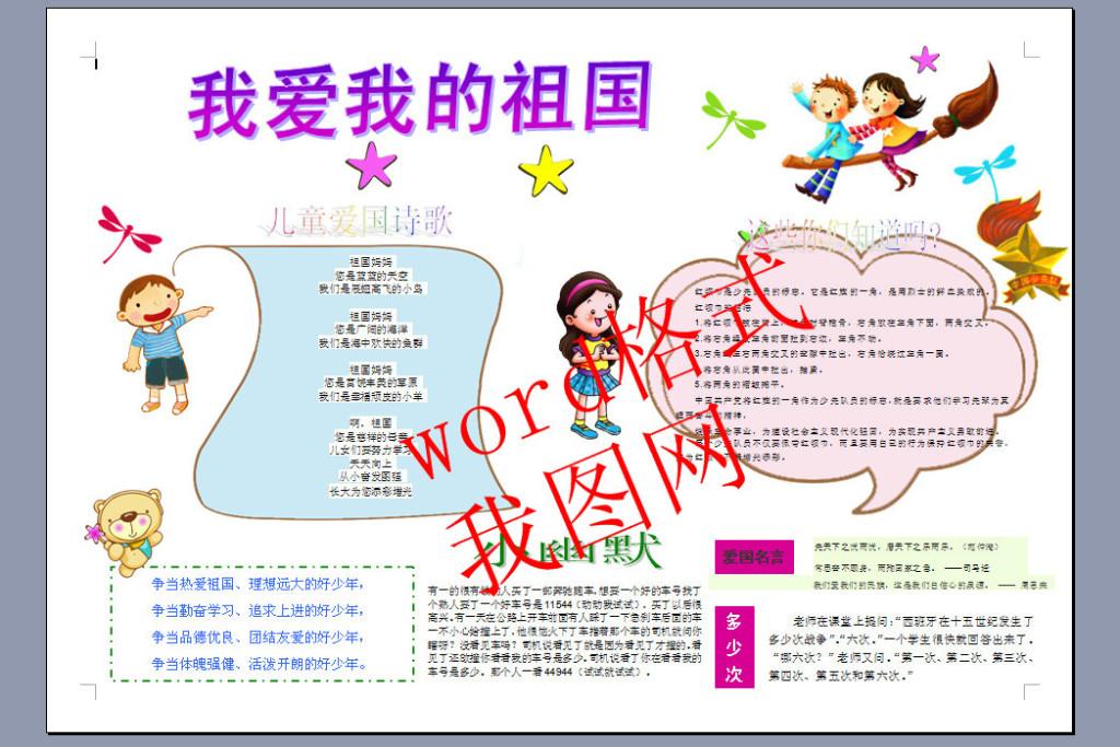 word版a3我爱我的祖国电子小报图片
