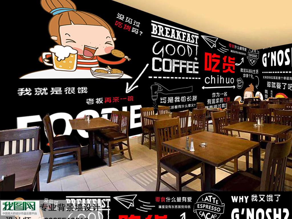 黑板墙壁手绘女孩卡通女孩兔子墙壁酒吧ktv餐厅吃货吃货背景墙奶茶店