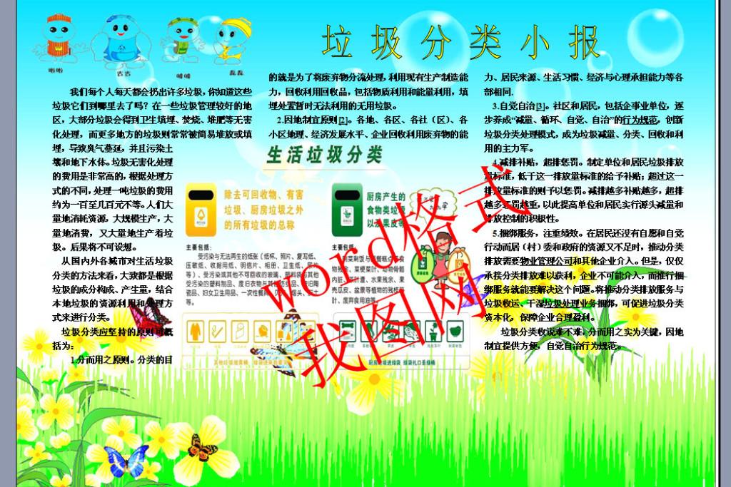 word版A4垃圾分类电子小报图片下载doc素材 其他