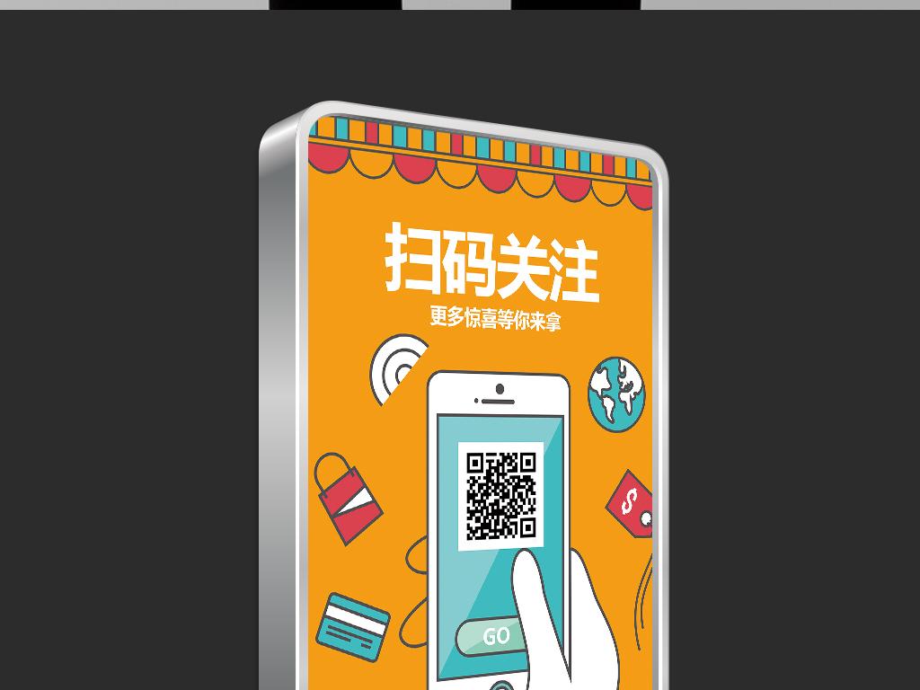 海报设计 创意海报 pop海报 > 微信二维码推广海报  素材图片参数
