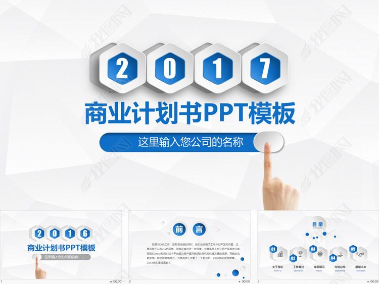 2017创业商业计划书ppt模板