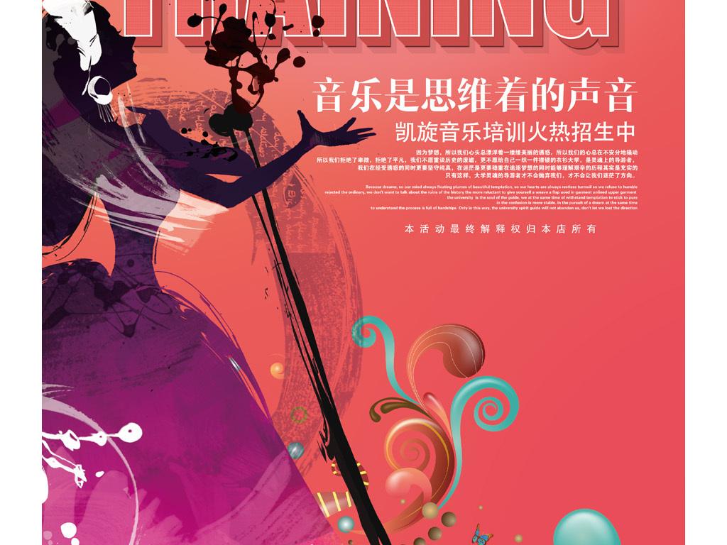 创意时尚音乐培训招生宣传海报设计