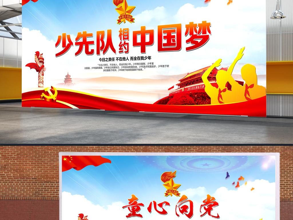红领巾相约中国梦少先队员海报展板