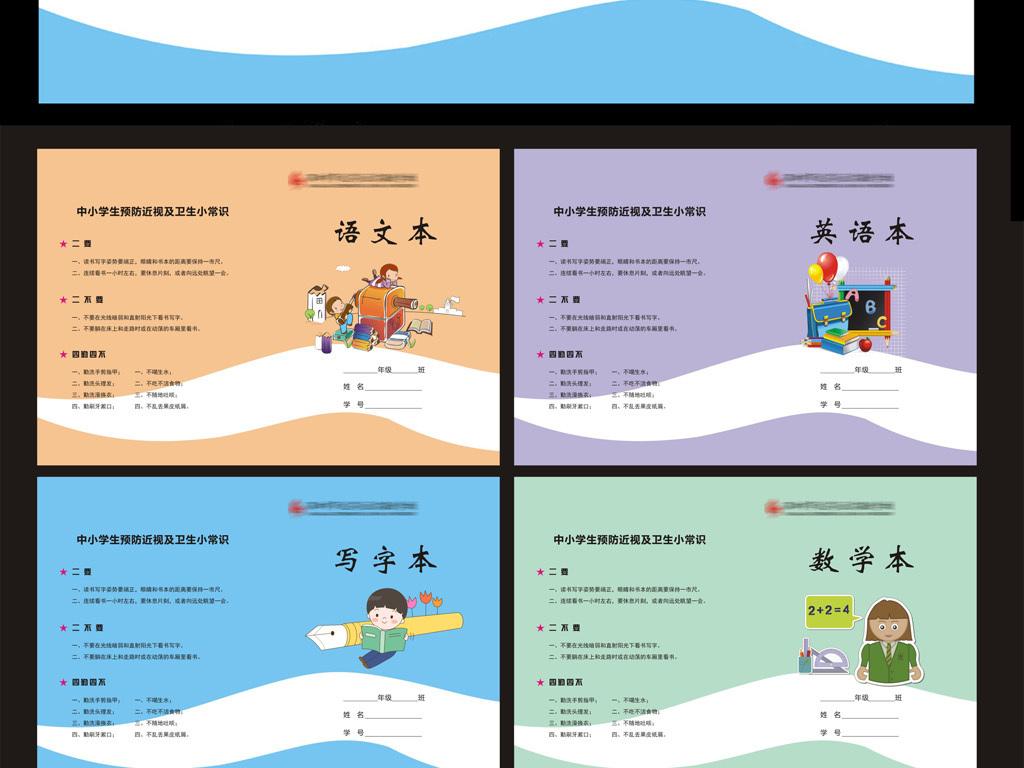 美术作业本封面小学作业本封面设计小学暑假作业封面小学寒假作业封面