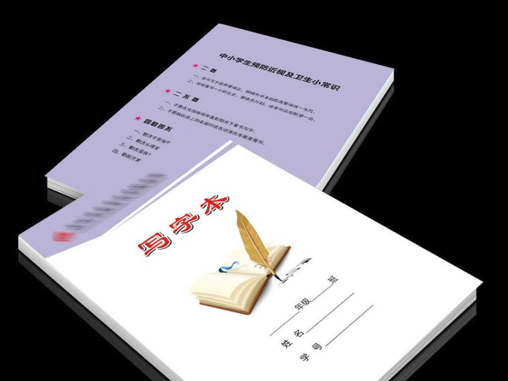 个性作业本封面设计