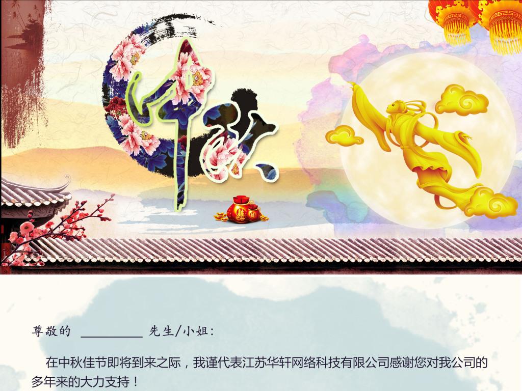 水墨中国风中秋节贺卡明信片psd模板