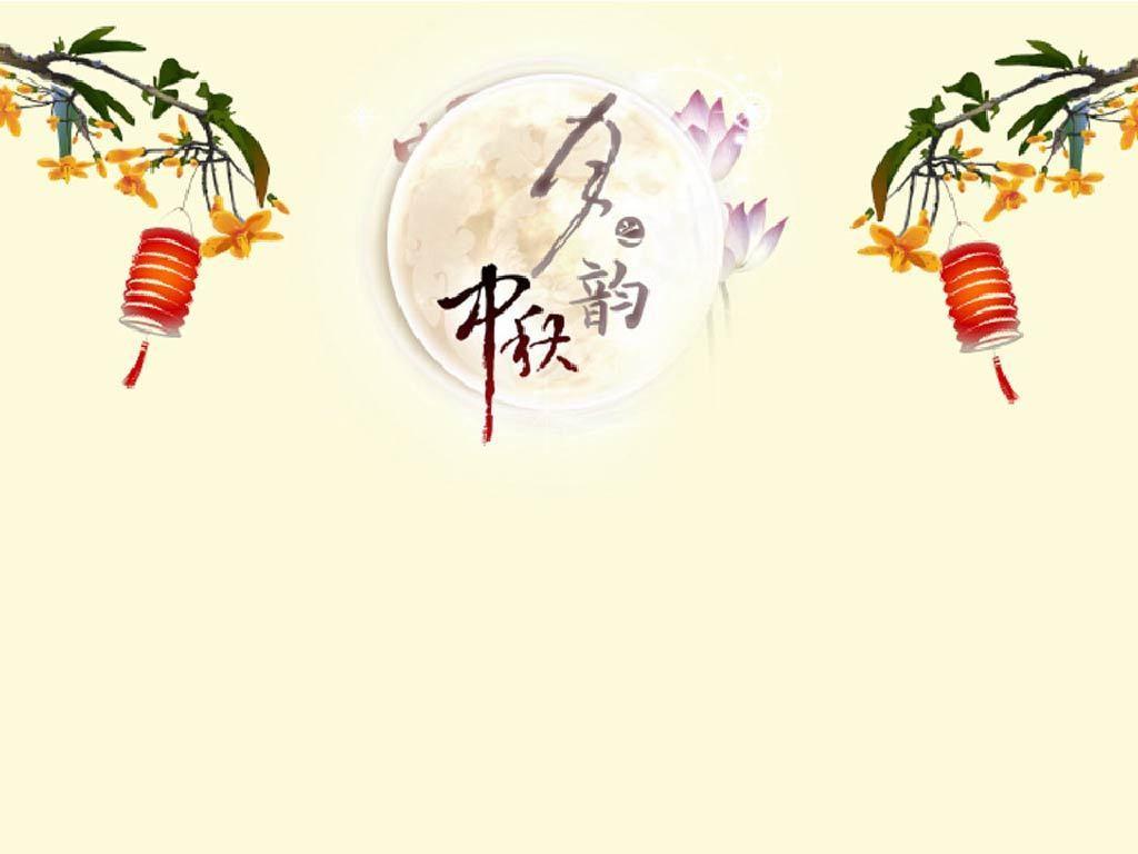 喜庆中秋节信纸中秋节贺卡背景