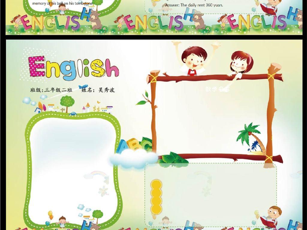 word英语电子小报暑假小报