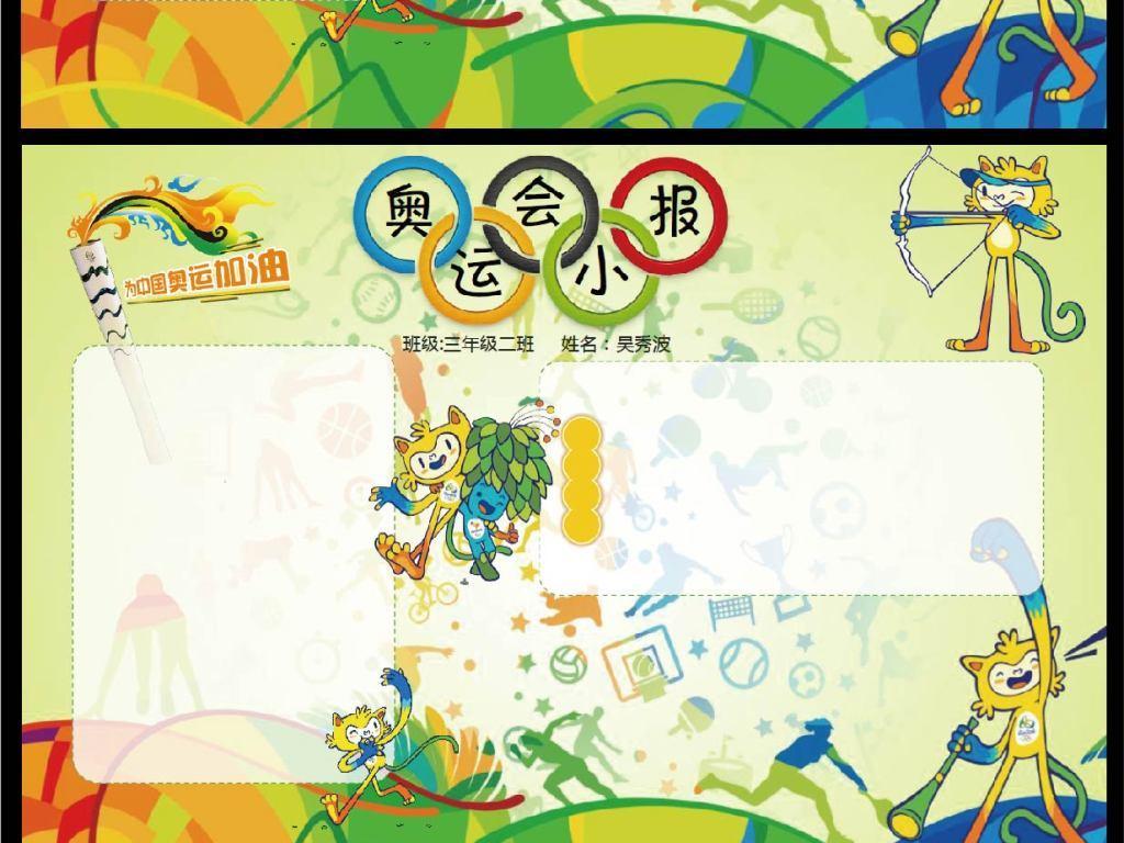 我图网提供精品流行word奥运会小报体育小报素材图片