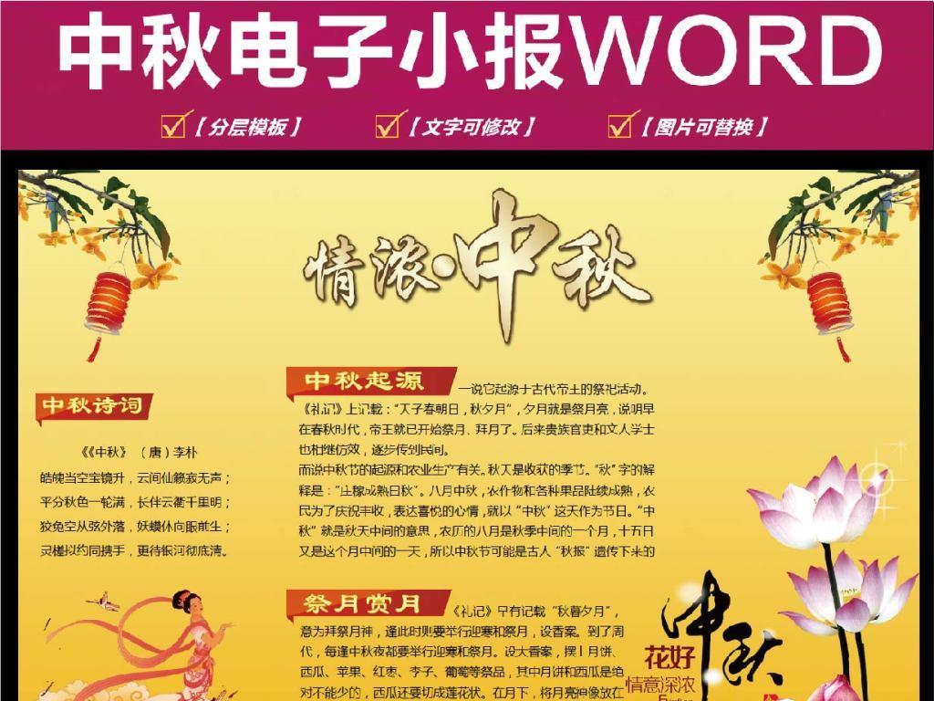 word中秋节电子小报模板