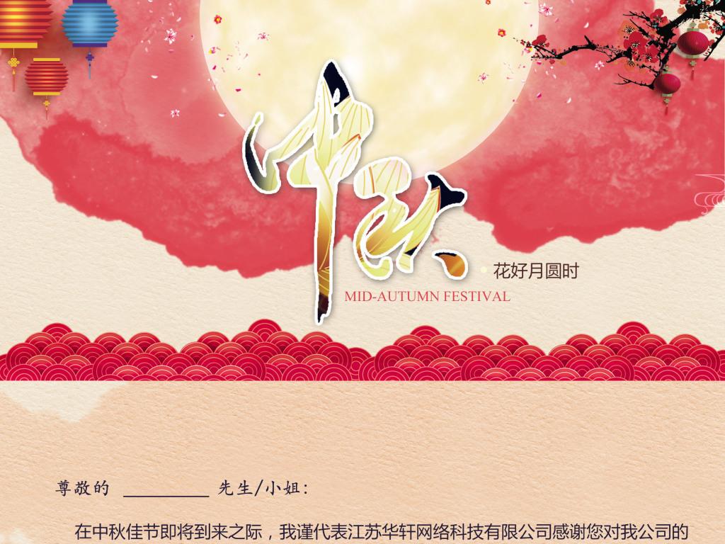水彩水墨中秋节贺卡明信片海报psd模板