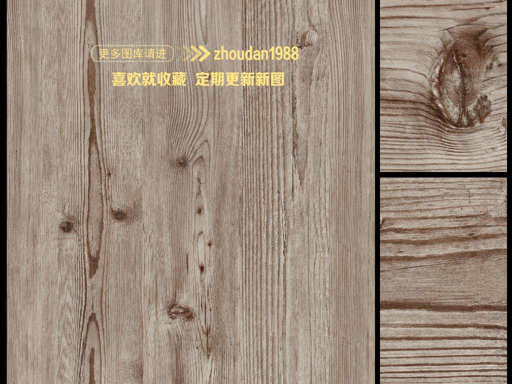 高清复古老松木家具木纹源文件