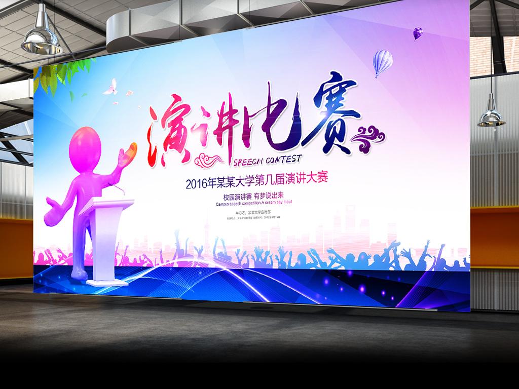会议背景宣传海报背景素材旅游宣传海报手机宣传海报宣传海报背景宣传