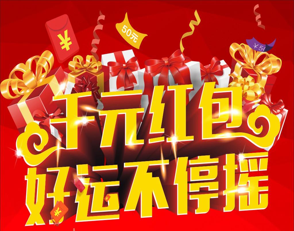 千元红包微信艺术字cdr模板下载