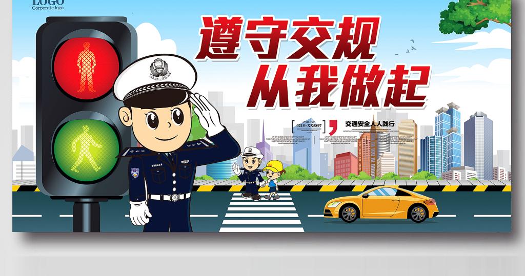 交通安全海报展板宣传