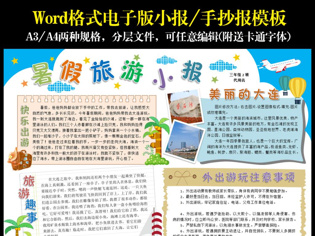 word格式暑假旅游小报学生小报模板下载