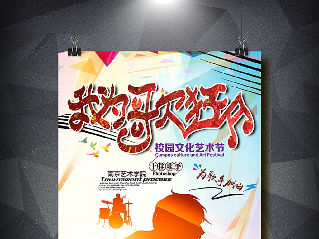 海报校园歌手大赛十佳歌手ktv比赛企业员工歌手比赛比赛唱歌比赛海报