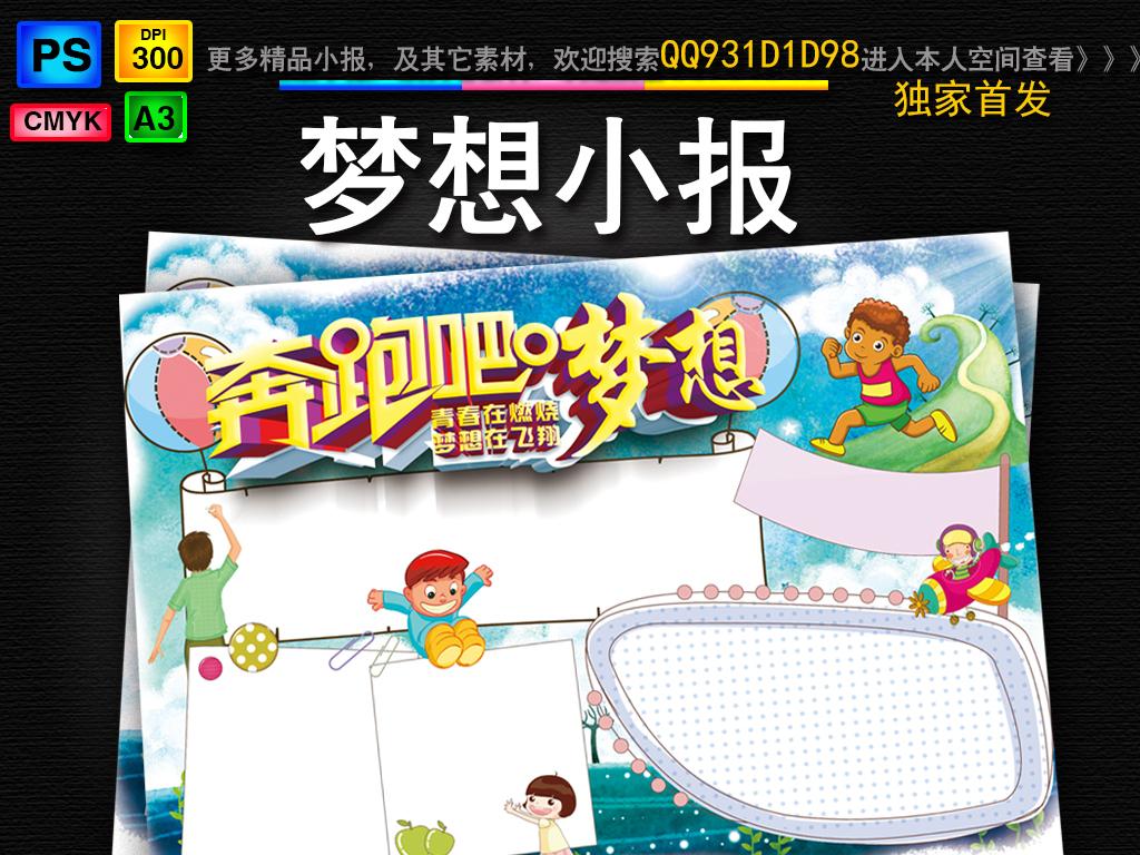 梦想小报读书心理想中国梦手抄电子小报模板
