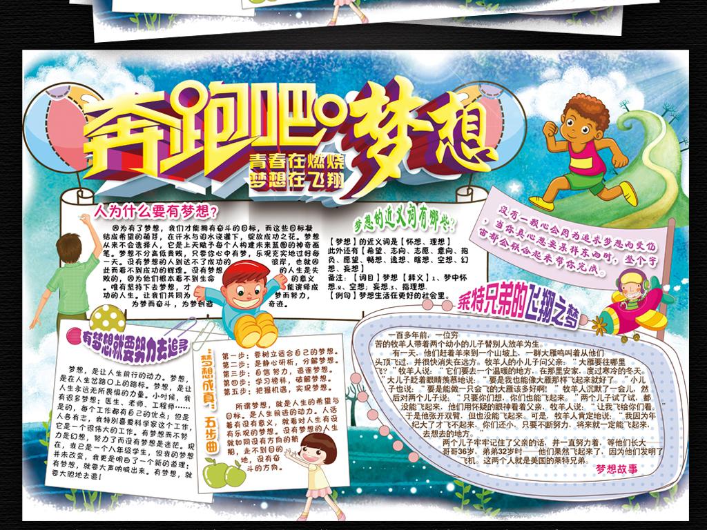 手抄报|小报 寒暑假手抄报 暑假手抄报 > 梦想小报读书心理想中国梦手