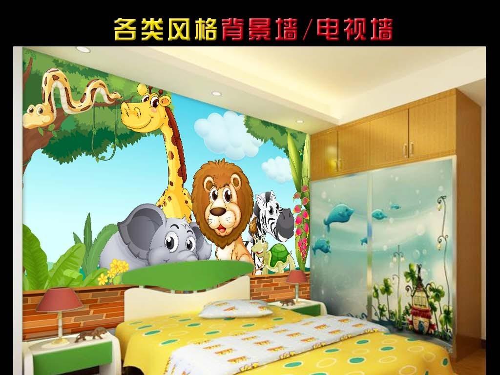 动物世界儿童房背景墙