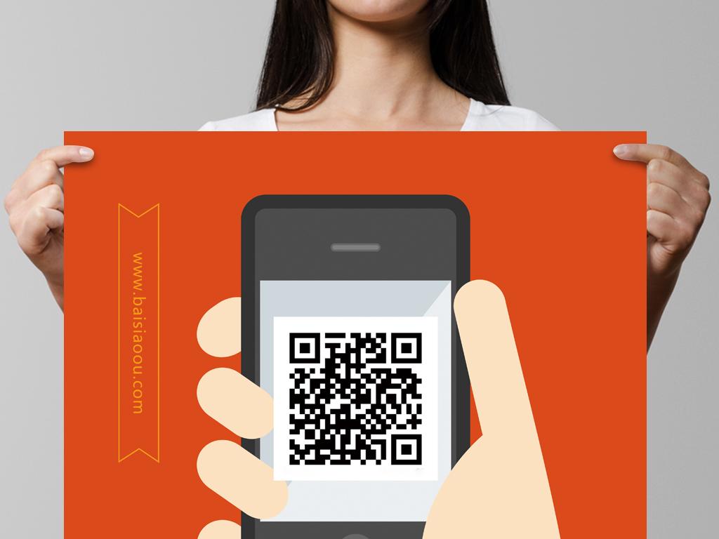 平面|广告设计 海报设计 pop海报 > 互联网公司创意二维码简约海报