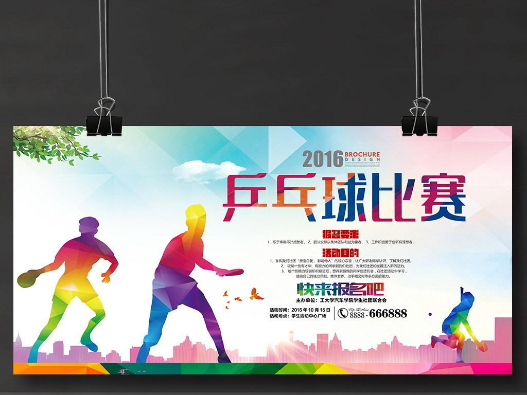 平面|广告设计 展板设计 学校展板设计 > 乒乓球协会纳新广告背景设计