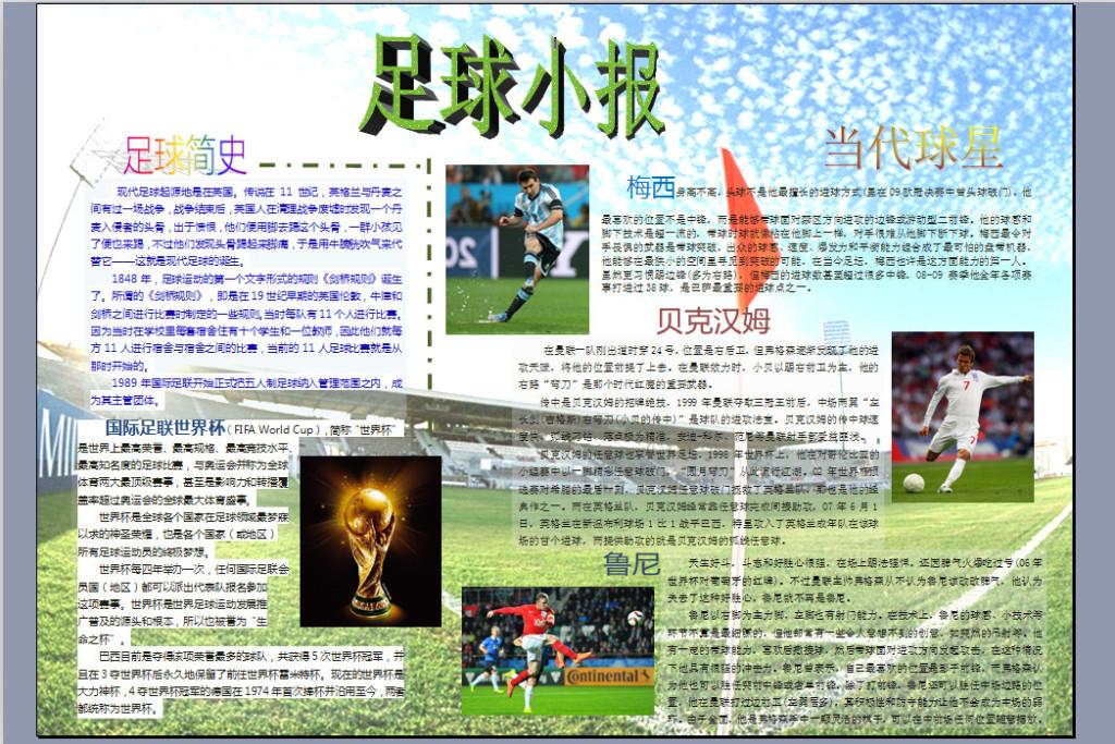A3足球球星电子小报模版下载图片下载doc素材 足球手抄报
