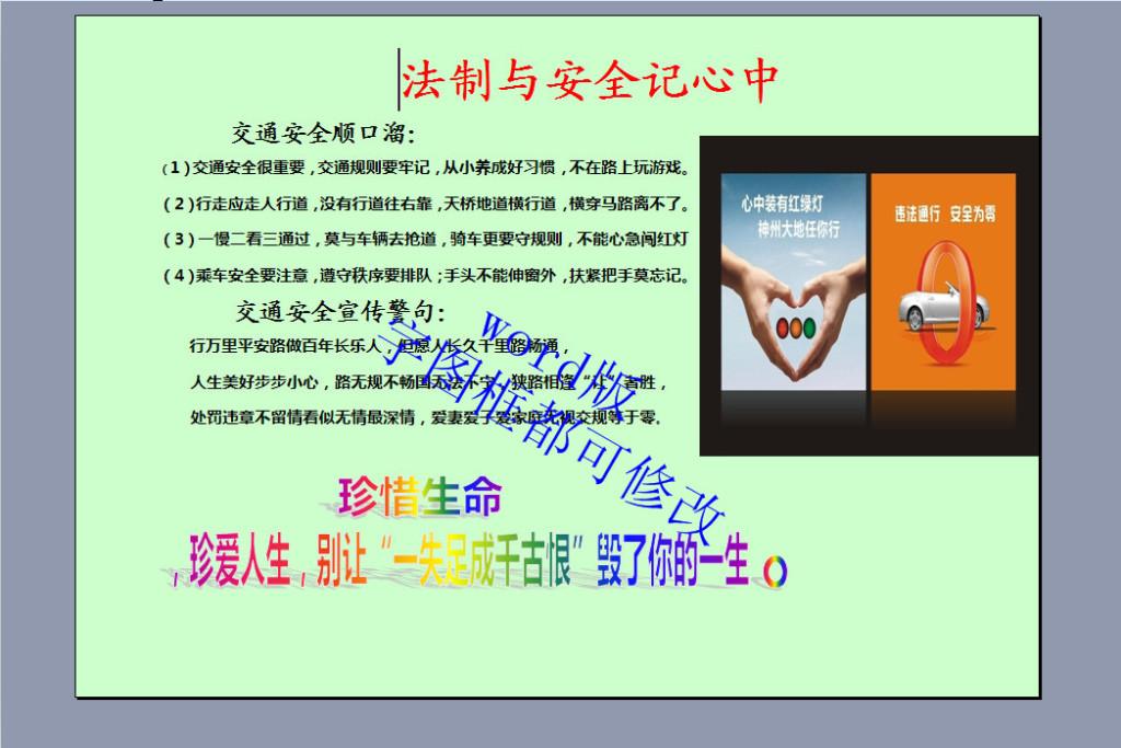 A4法制与安全记心中电子小报手抄报图片下载doc素材 法制宣传日手抄图片