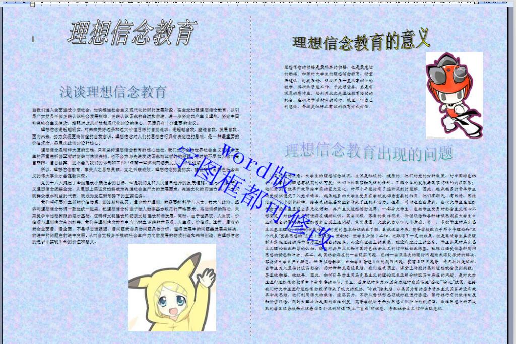 word版a3理想信念小报手抄报