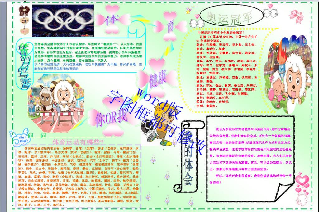 word版a3体育电子小报