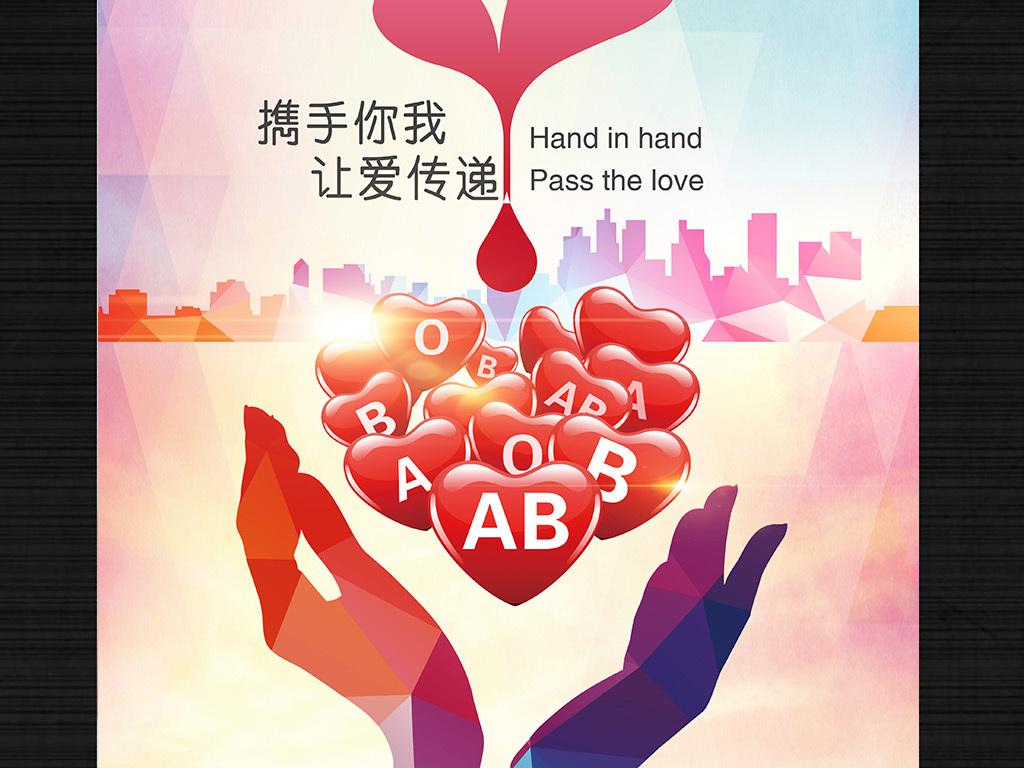 爱心献血公益宣传海报psd模板