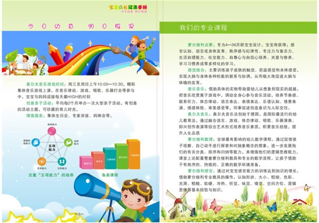档案儿童成长记录边框手绘相册幼儿成长足迹成长记录册手绘画插画成长