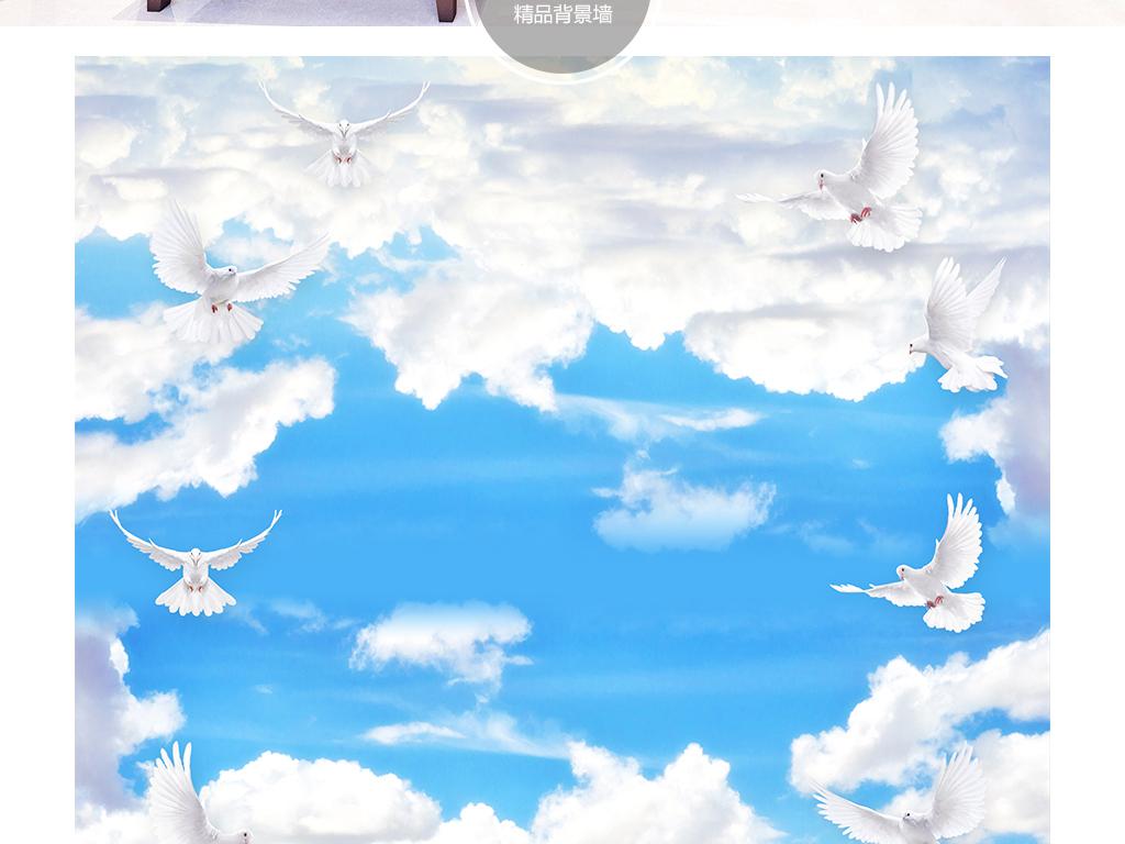 梦幻唯美蓝天白云白鸽天花天顶壁画图片