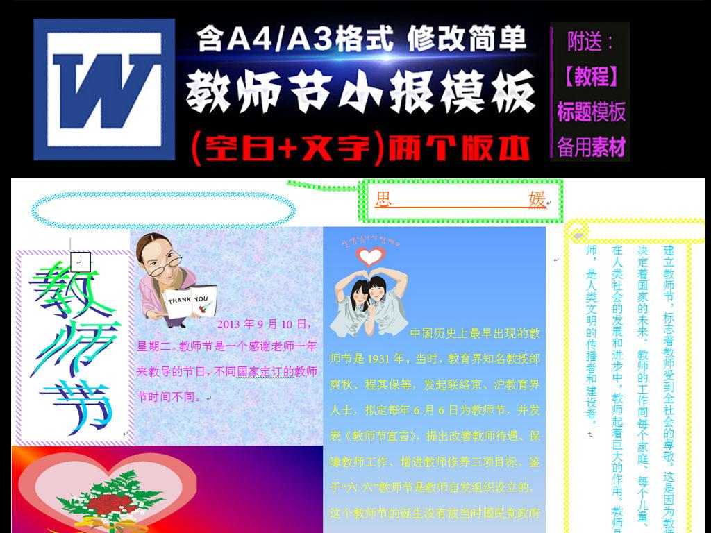 word电子小报感谢师恩教师节模板