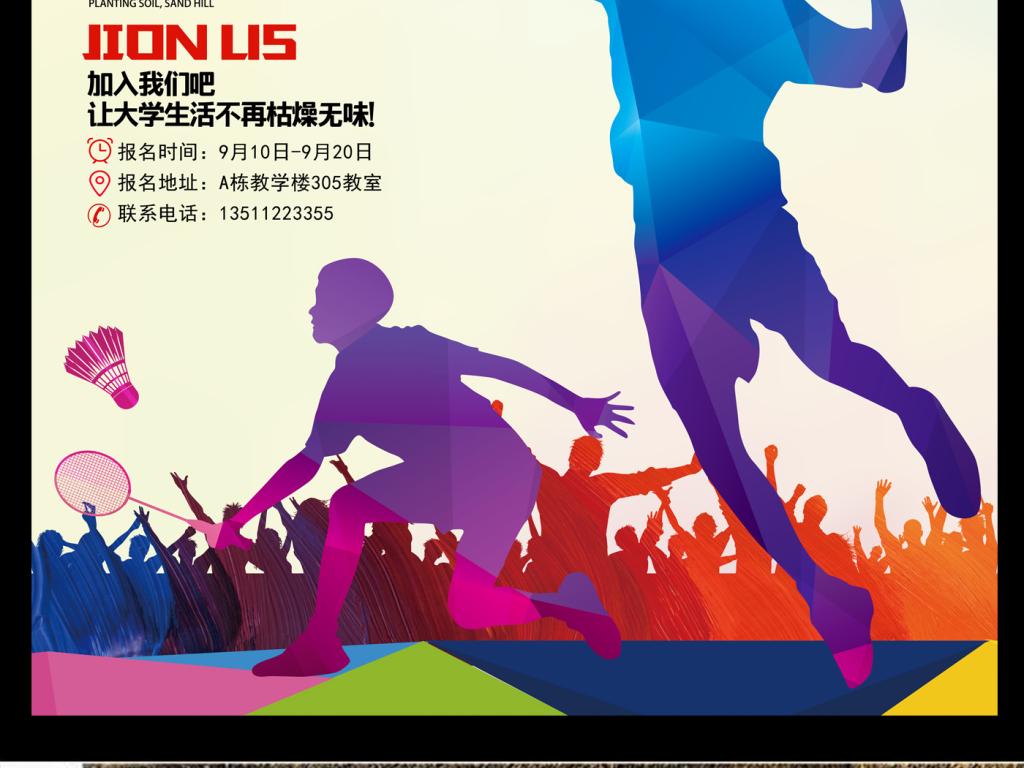 psd)羽毛球招新海报模板模板下载体羽毛球招新海报模板图片下载羽毛球