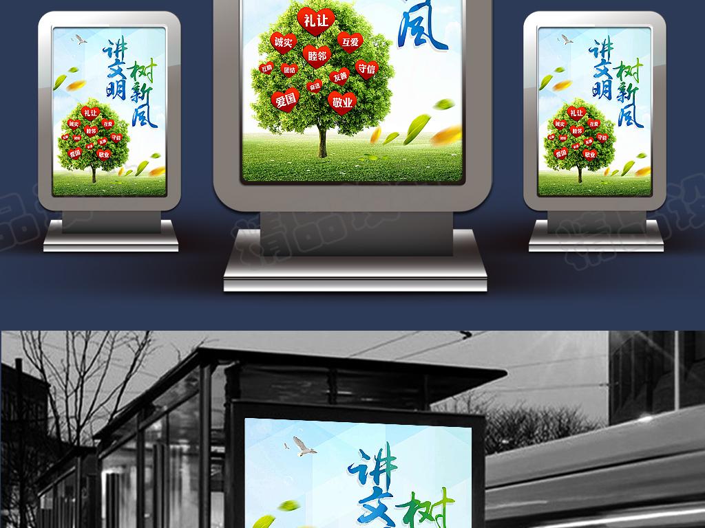 讲文明树新风海报设计