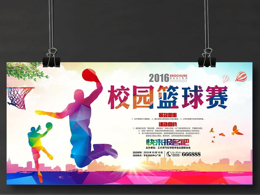 大学篮球比赛广告展板背景设计