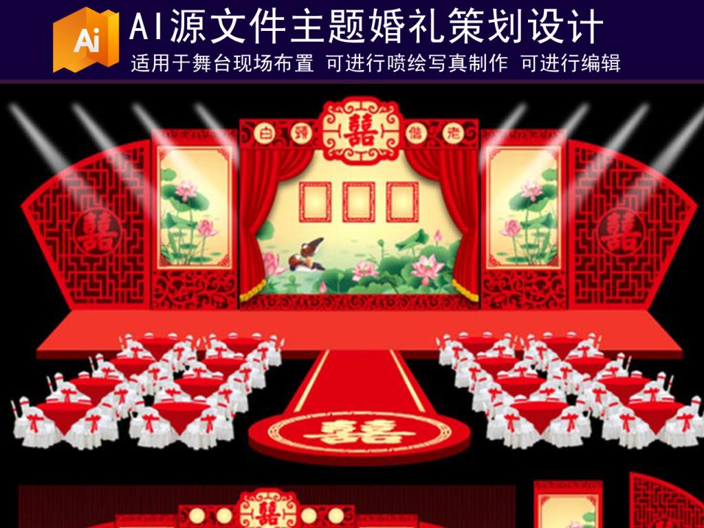 中式题婚礼策划设计喷绘背景
