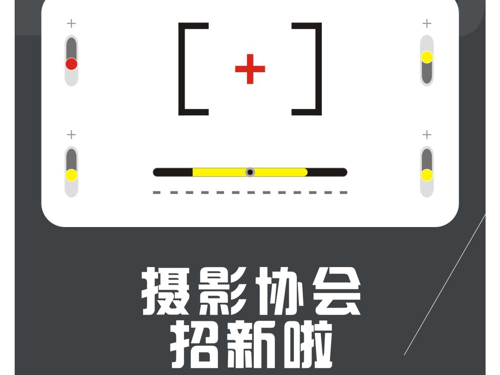 摄影协会招新海报设计
