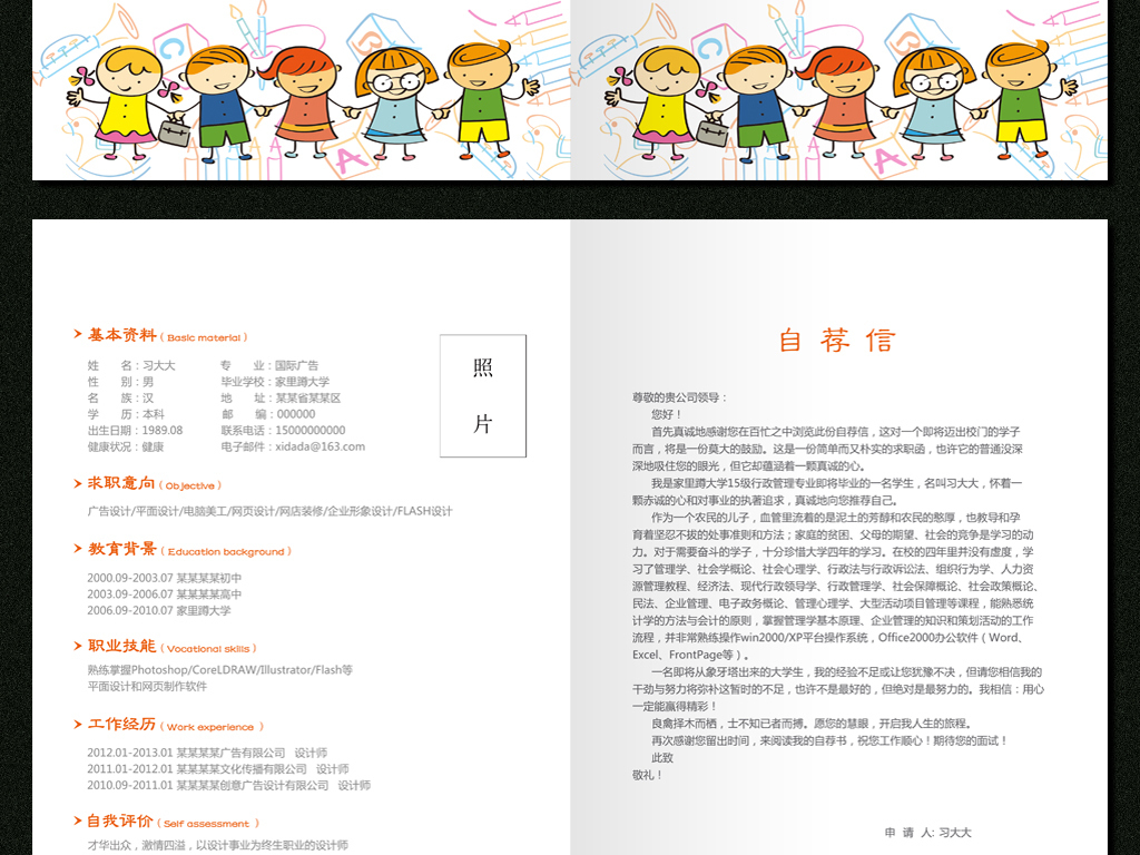 幼教幼师求职简历设计图片