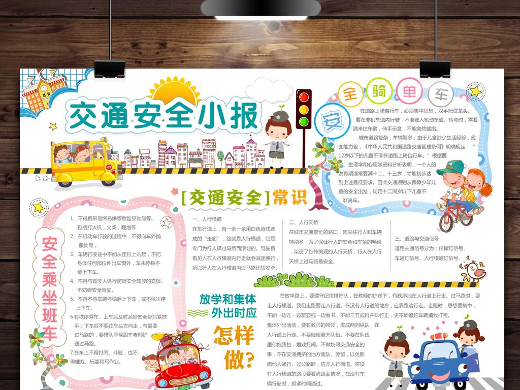 简报普法法制宣传幼儿园教育内容设计图主题电脑小学