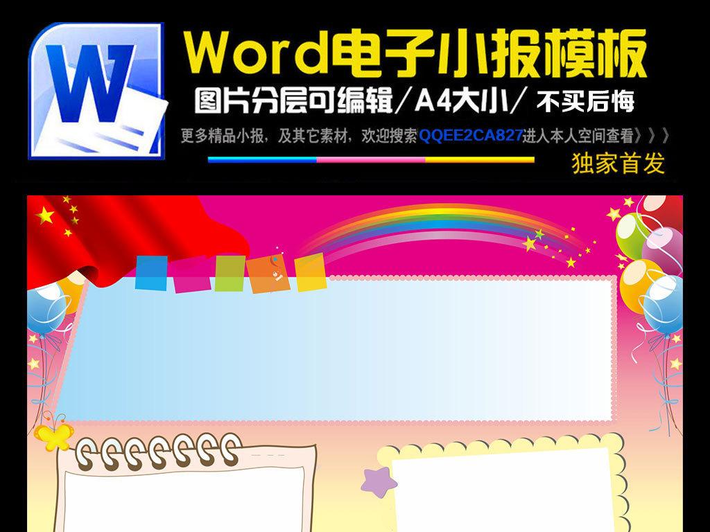 国庆节活动海报手抄报图片word文档