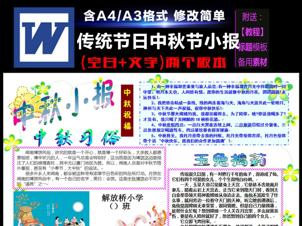 中秋节电子小报模板图片下载doc素材 中秋节手抄报